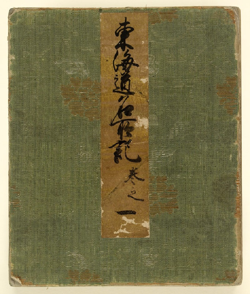 Record of Famous Sights of the Tōkaidō Road (EA1959.85.i, front cover             )