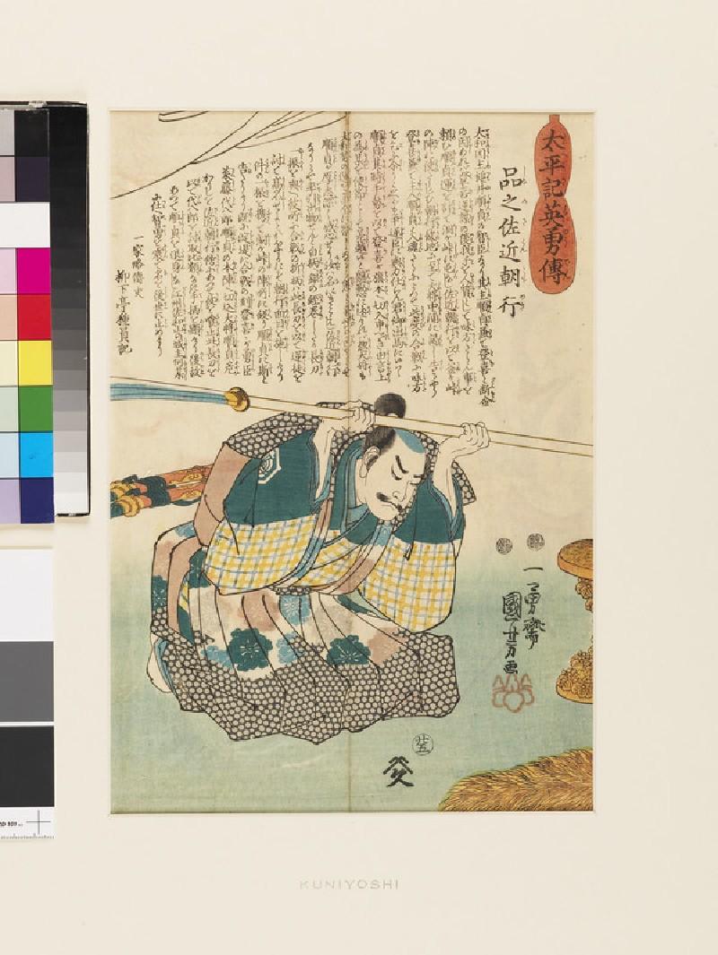 Shina no Sakon Tomoyuki (EA1960.15, front           )