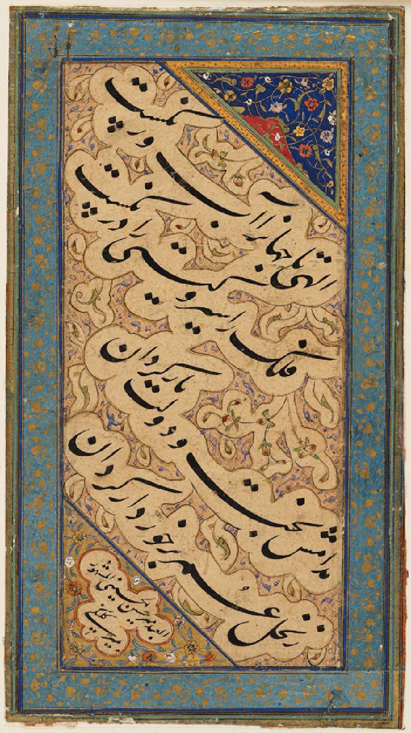 Page of calligraphy with illuminated border