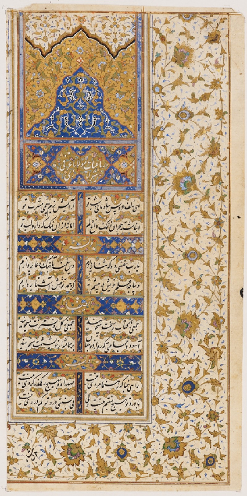 Opening page from the Ruba'yat of Urfi of Shiraz (EA1962.158.a, front              )