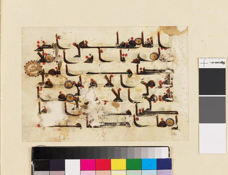 Two pages from a Qur'an in kufic script