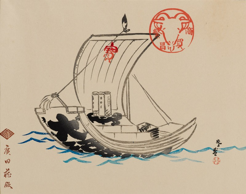 Takarabune, or treasure ship, in the shape of a merchant's account book (EA1964.136, front            )
