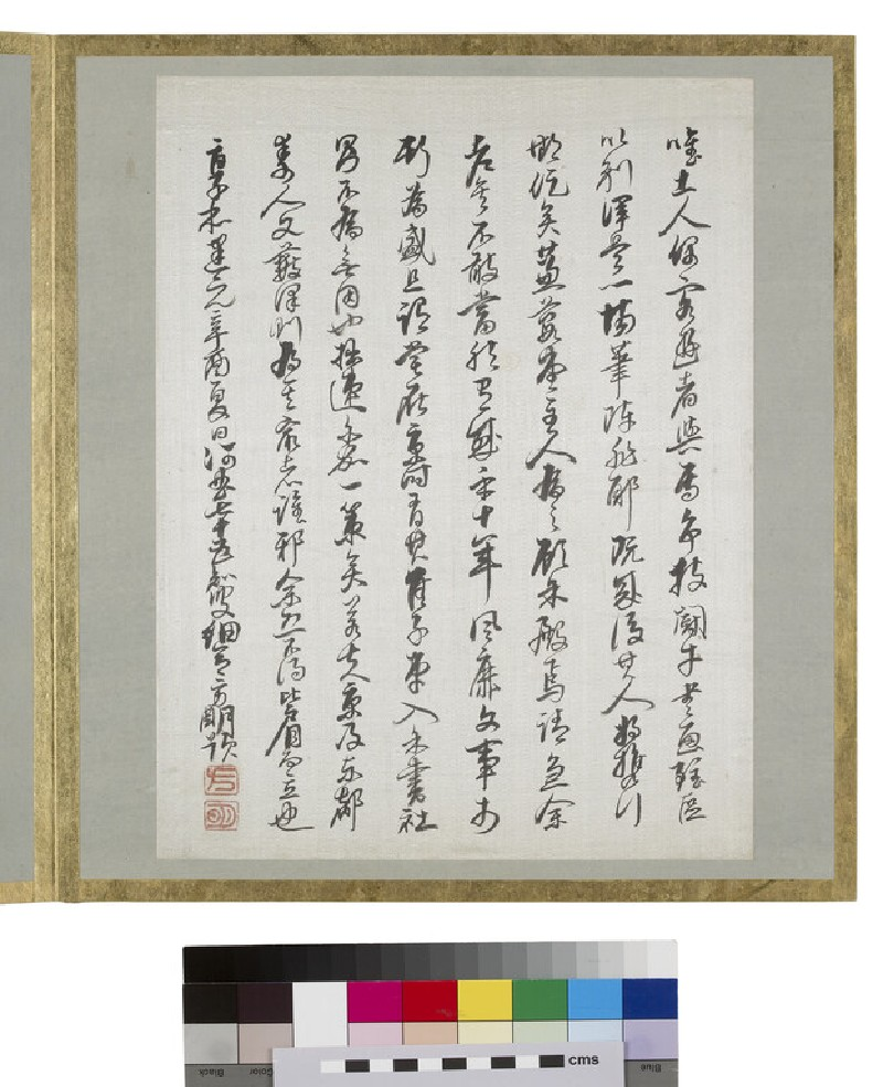 Preface from Album of Calligraphy and Paintings