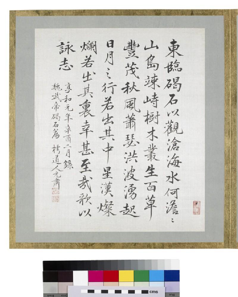 Calligraphy (EA1964.95.k)