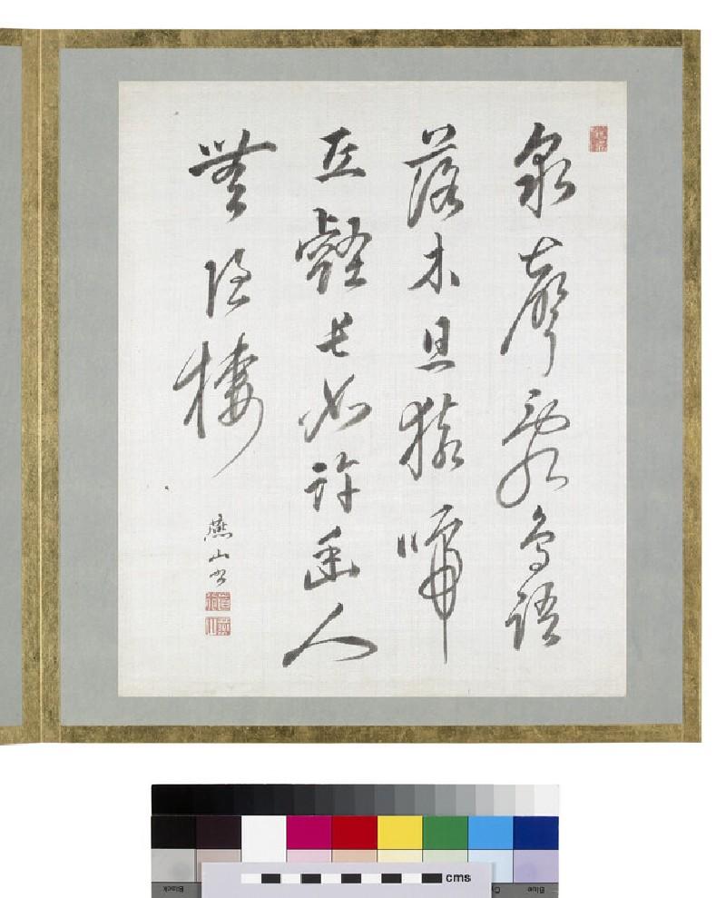 Calligraphy (EA1964.95.n)