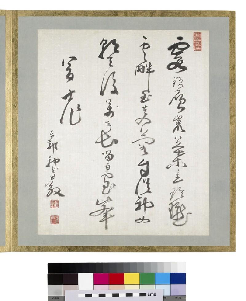 Calligraphy (EA1964.95.p)