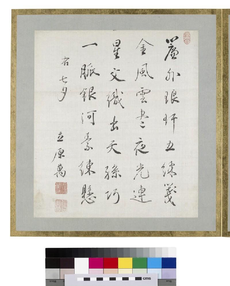 Calligraphy (EA1964.95.s)