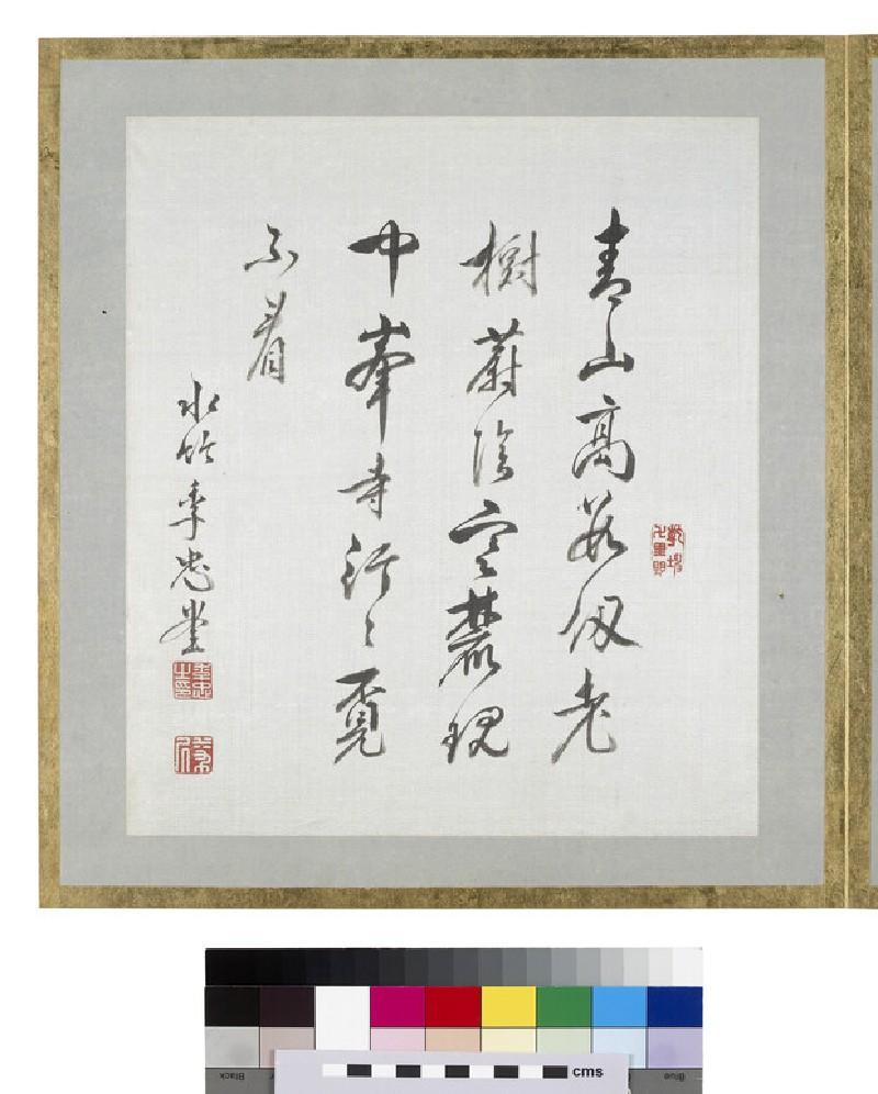 Calligraphy (EA1964.95.y)