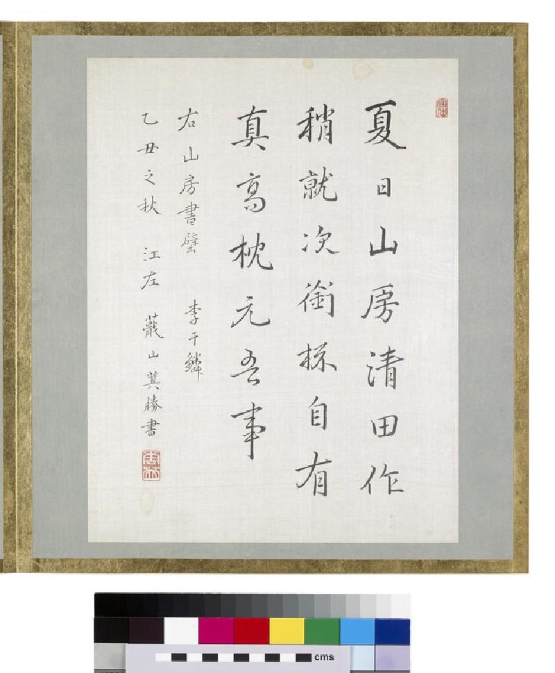 Calligraphy (EA1964.95.z)