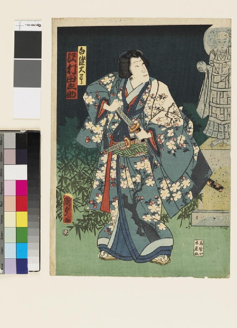 Sawamura Tanosuke (front            )