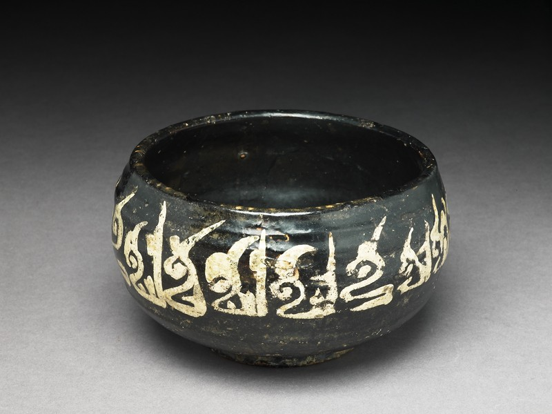 Bowl with epigraphic decoration (oblique            )
