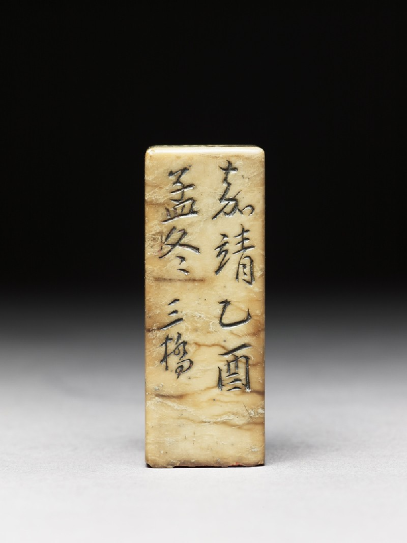 Soapstone seal signed San Qiao