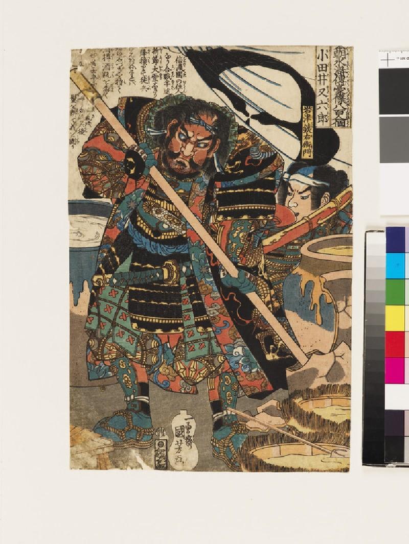 Odai Matarokurō (Yorisada) and Iwazu Tetsuemon (Shigenobu) (EA1971.101, front            )
