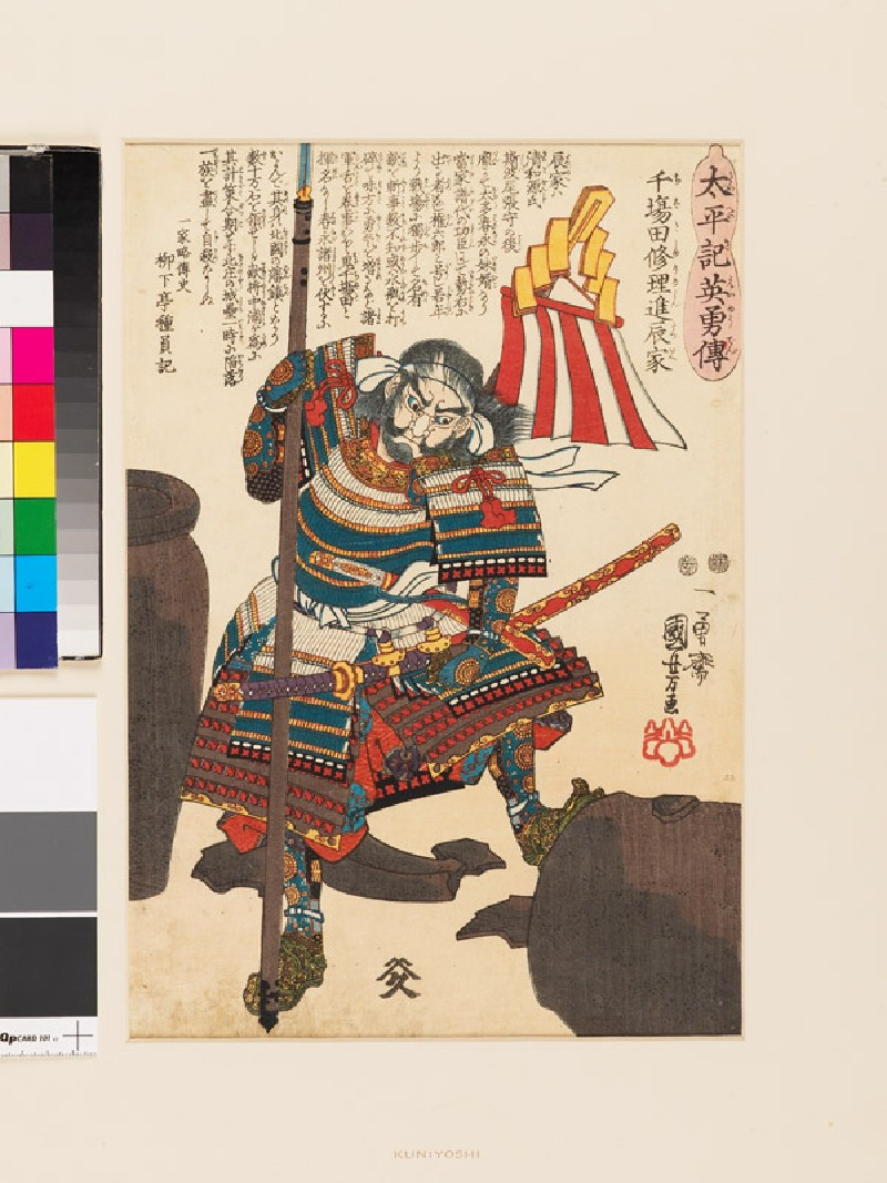 The warrior Chibata Shurinoshin Tatsuie (Chibata Shurinosuke Katsuie) encouraging his men to fight (EA1971.102, front            )