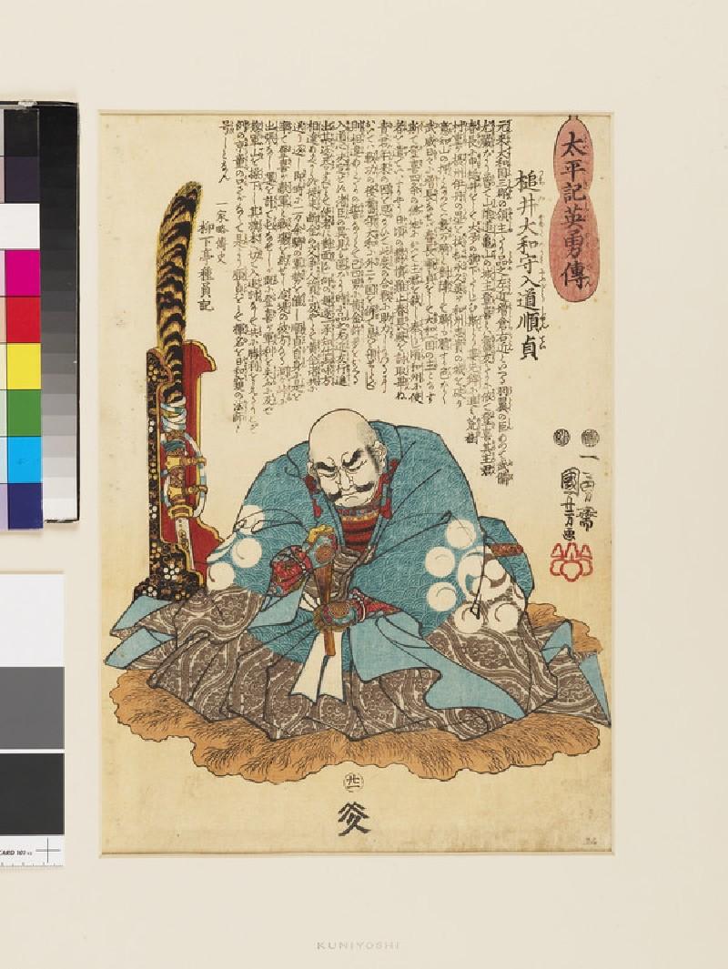 Tsuchii Yamato-nokami nyūdō Juntei (Tsutsui junkei)
