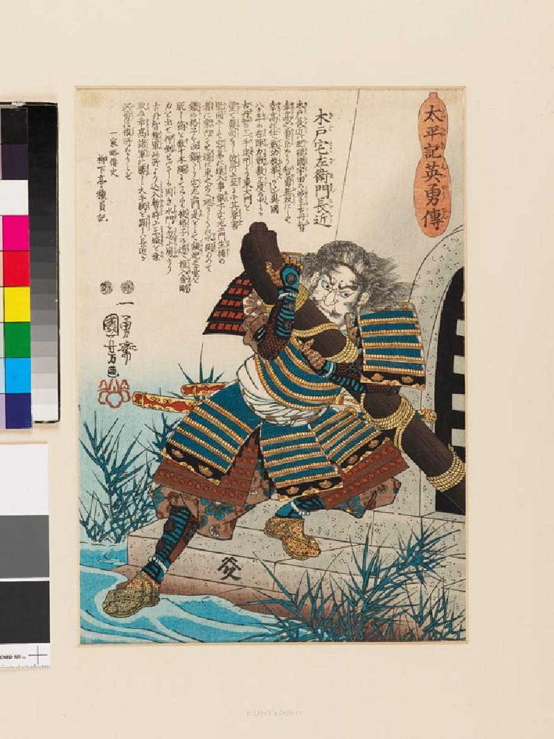 The warrior Kido Takuzaemon Nagachika (Kido Sakuzaemon Norishige) forcing the gate of an enemy castle