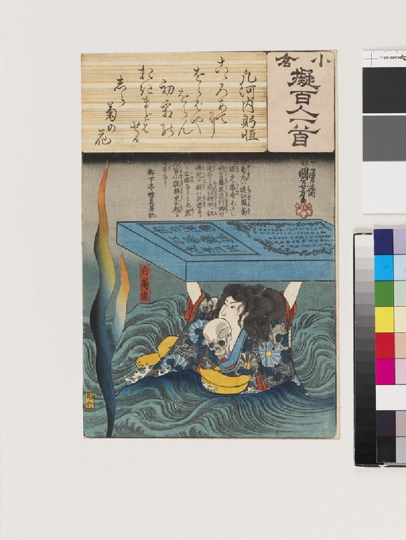 Ōshikōchi no Mitsune (front            )