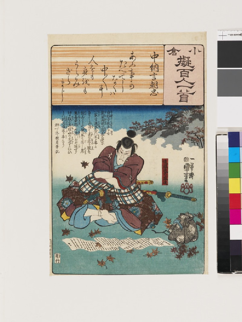 Chūnagon Asatada (front            )