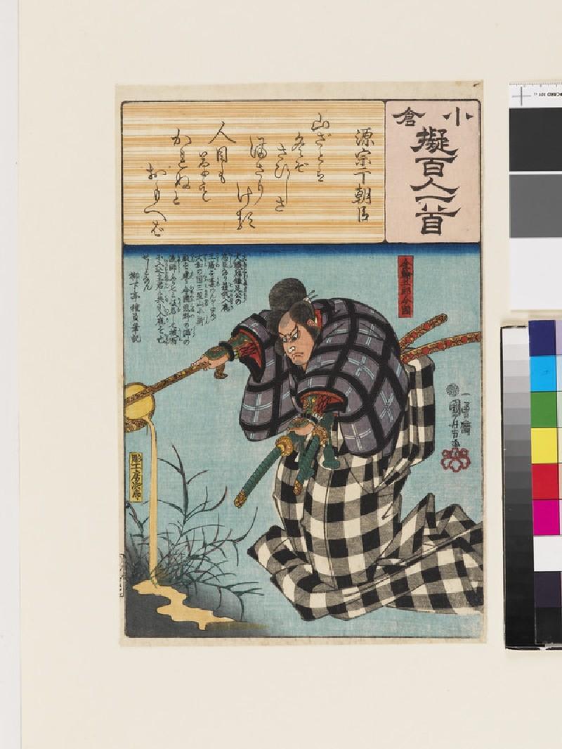 Minamoto no Muneyuki Ason (front            )