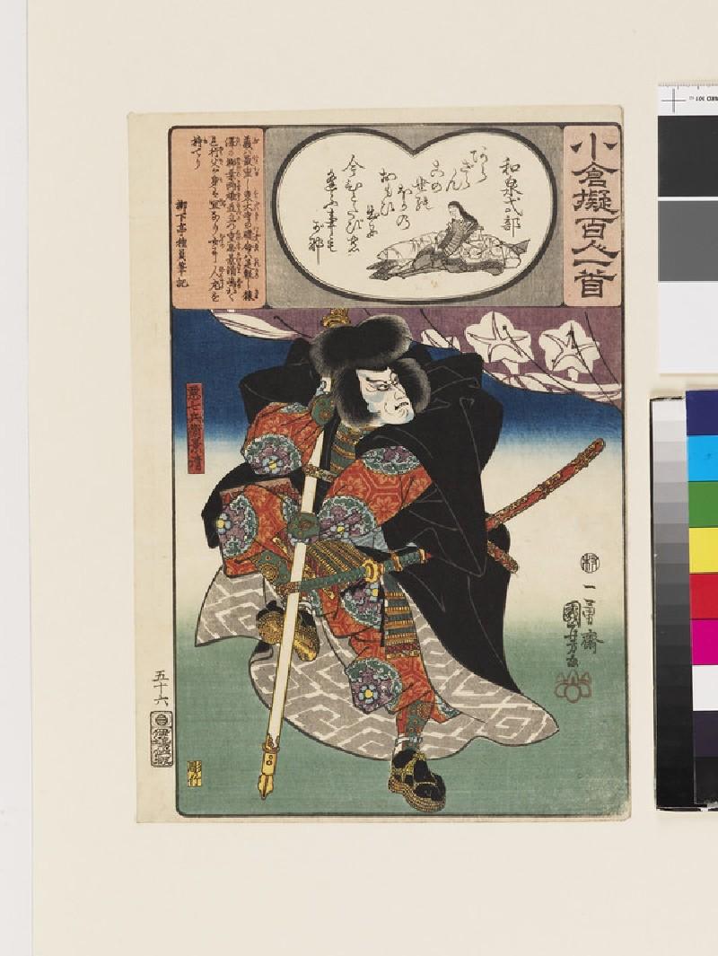 Izumi Shikibu (EA1971.134, front            )