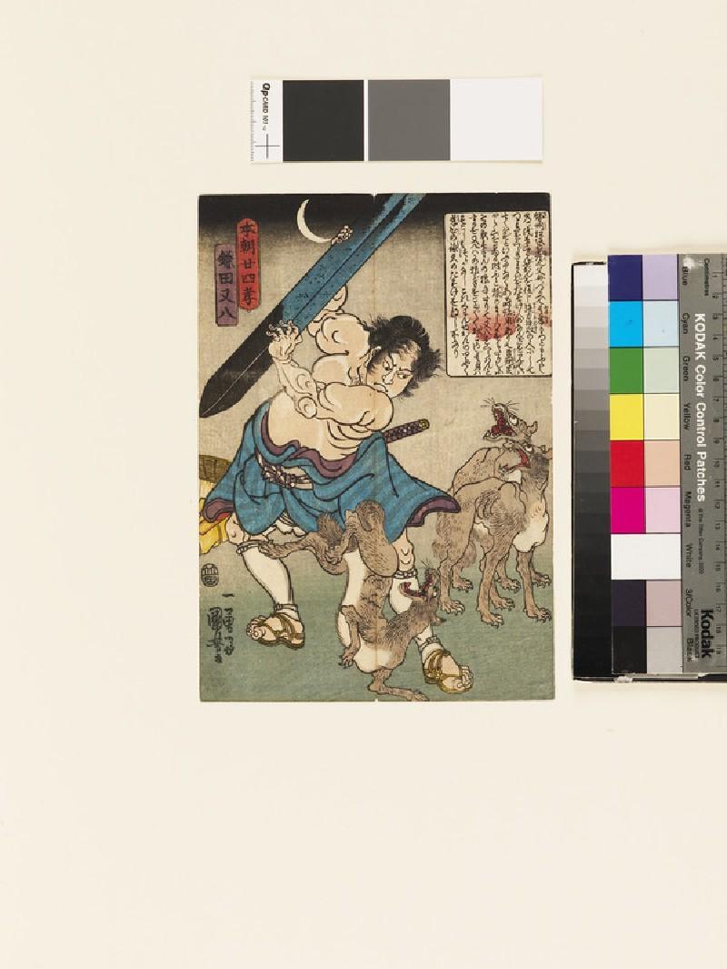 Kamada Matahachi (EA1971.158, front            )