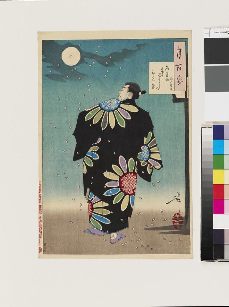 The Full Moon: Fukami Jikyū (EA1971.177, front            )