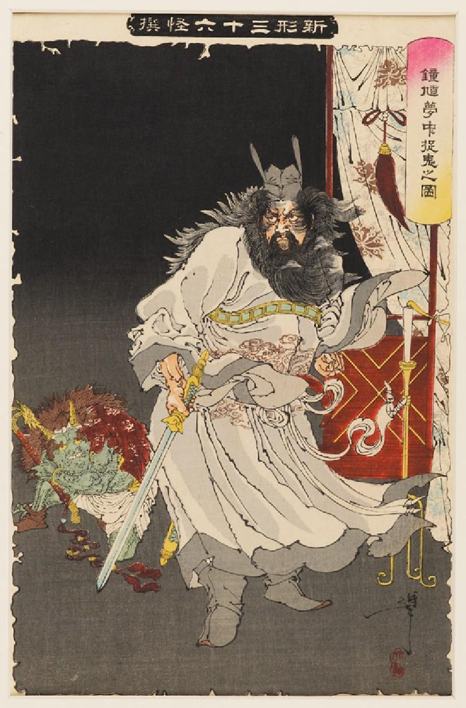 Shōki Capturing a Demon in a Dream (front            )