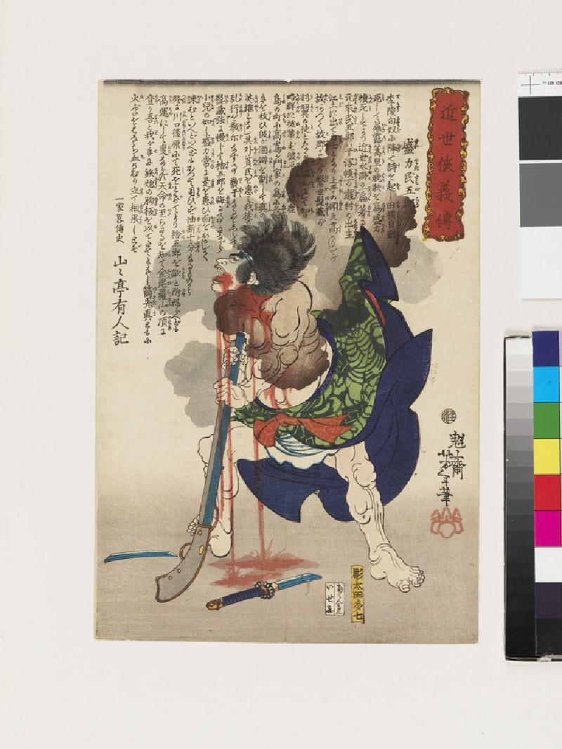 Seiriki Tamigorō Commits Suicide (EA1971.195, front            )