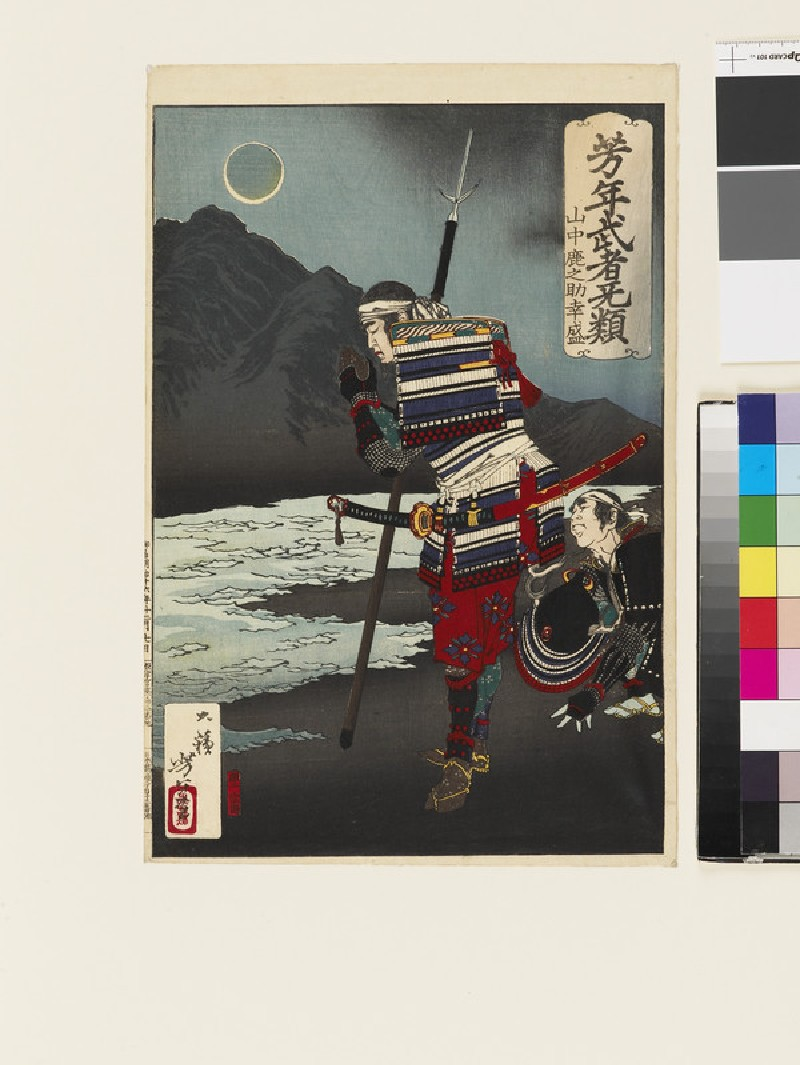 Yamanaka Shikanosuke Yukimori Praying (EA1971.198, front            )