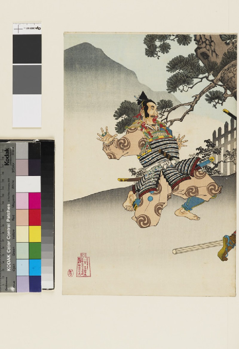 Murakami Yoshimitsu Taking Back the Emperor's Brocade Flag (front              )