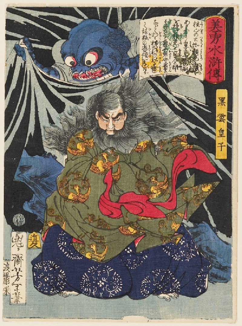 Prince Kurokumo and the Earth Spider (EA1971.213, front            )