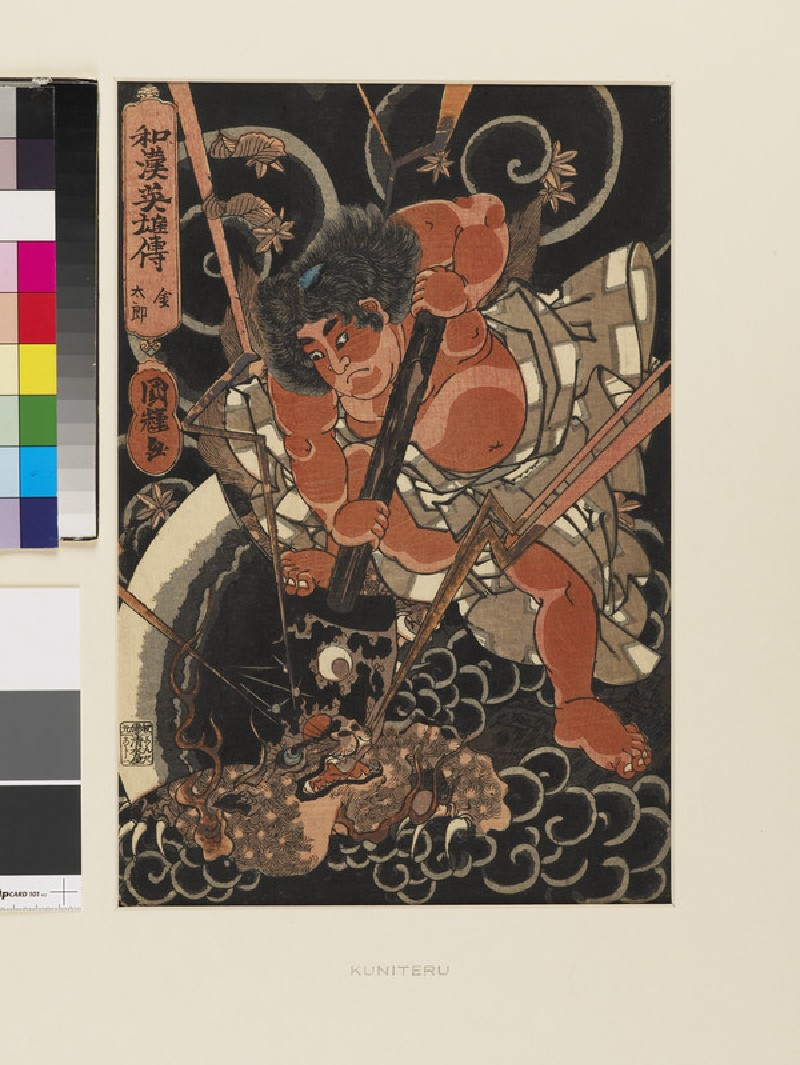 Kintarō (front            )