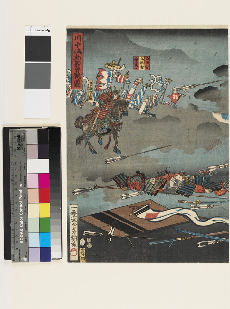 Battle of Kawanakajima (EA1971.222.c, front              )