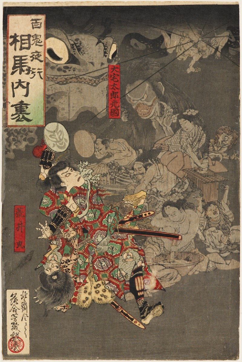 Night Parade of One Hundred Demons at the Sōma Palace (EA1971.237.c, front              )
