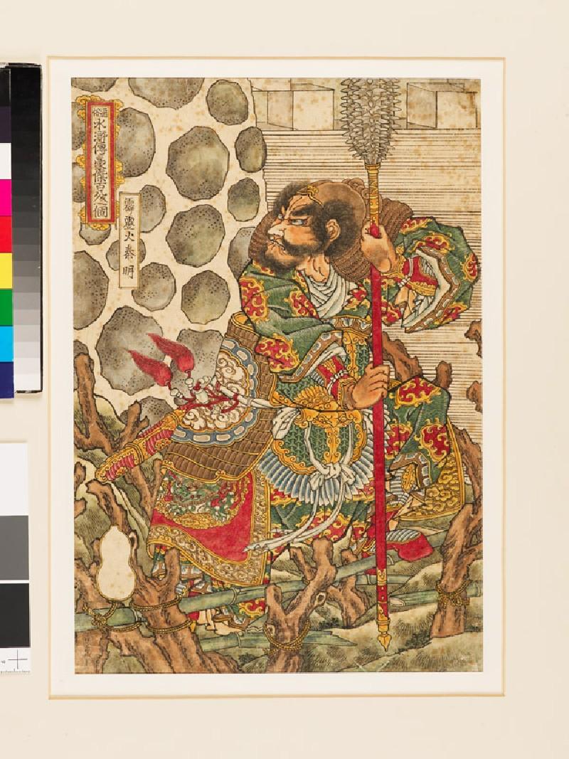 Hekirekika Shinmei (Qin Ming) (EA1971.45, front           )