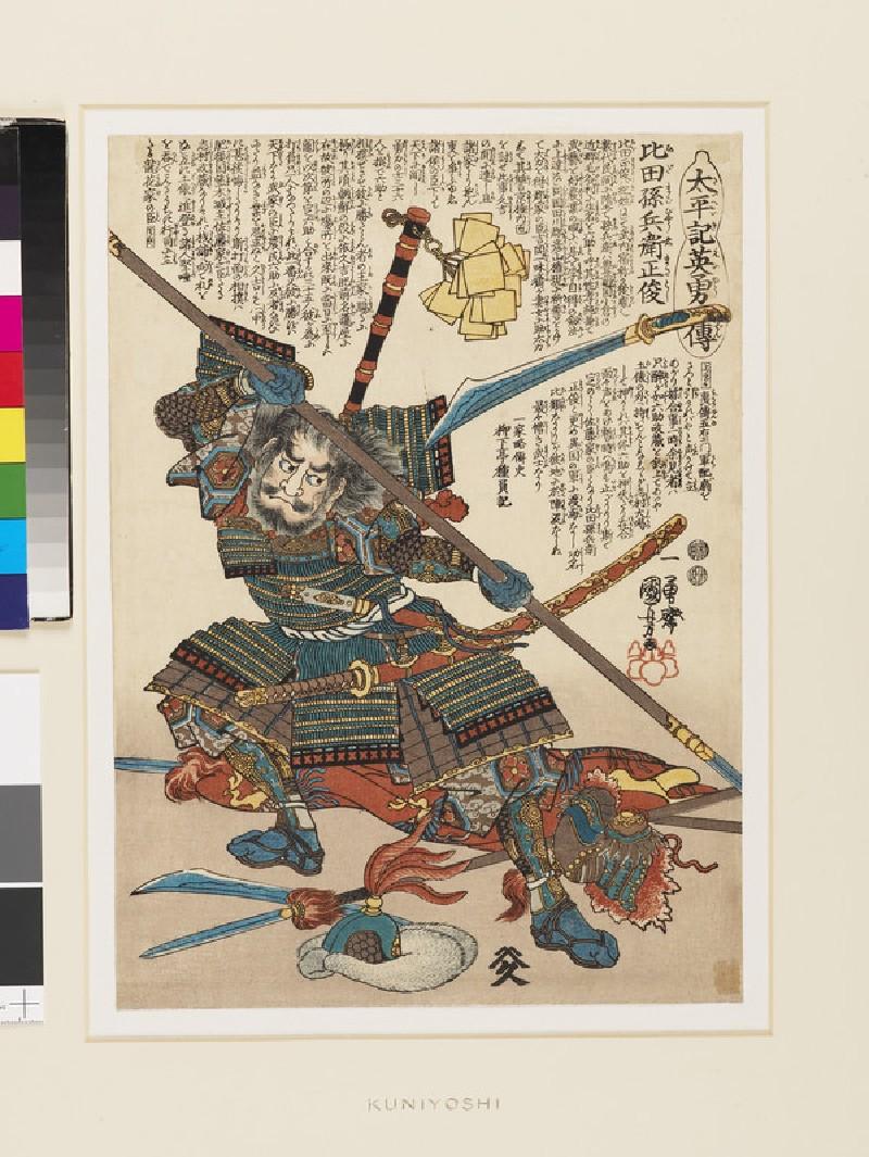 The warrior Hida Magobei Masatoshi (Kida Magobei Muneharu) (front           )
