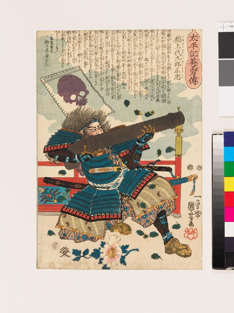 The warrior Inaue Daikurō Masatada (Inoue Daikurō Nagayoshi) discharging a cannon (front           )
