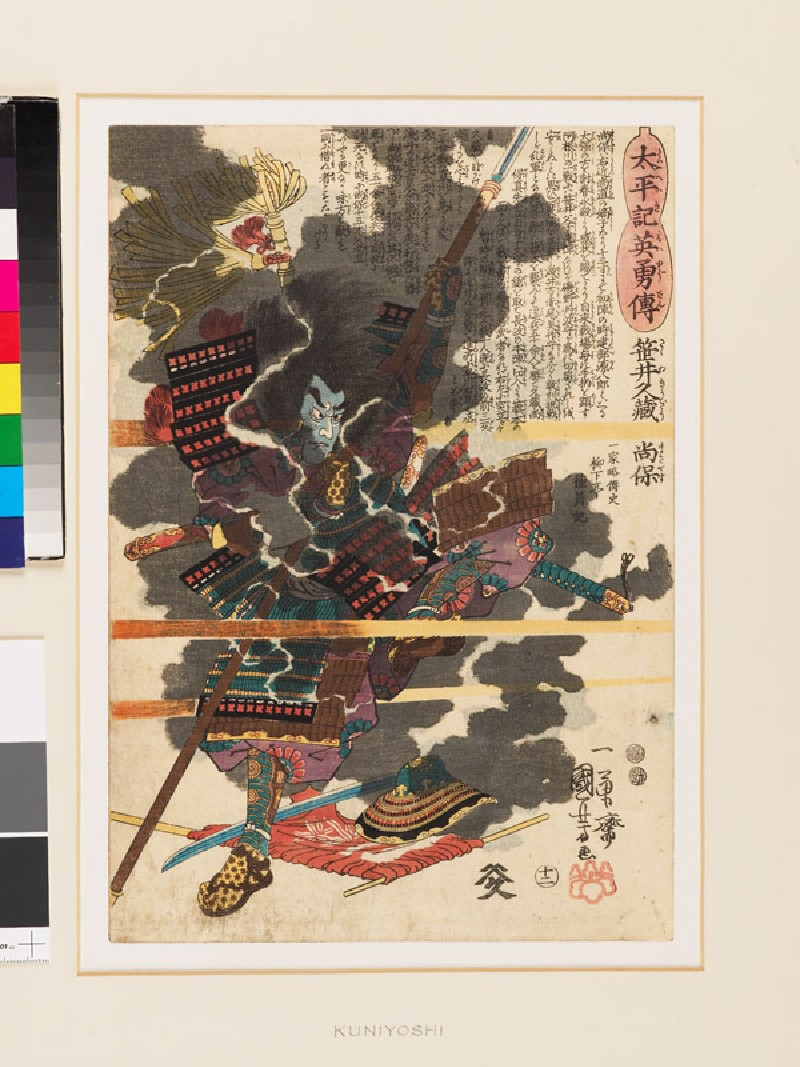 The warrior Sasai Kyūzō Masayasu (Sakai Kyūzō Narishige) at the battle of Anegawa (EA1971.59, front           )