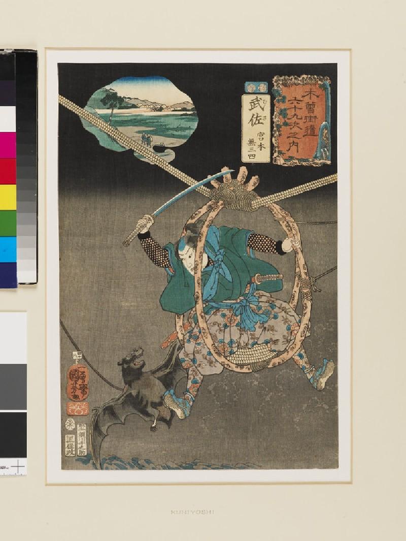 Musa: Miyamoto Musashi (front           )