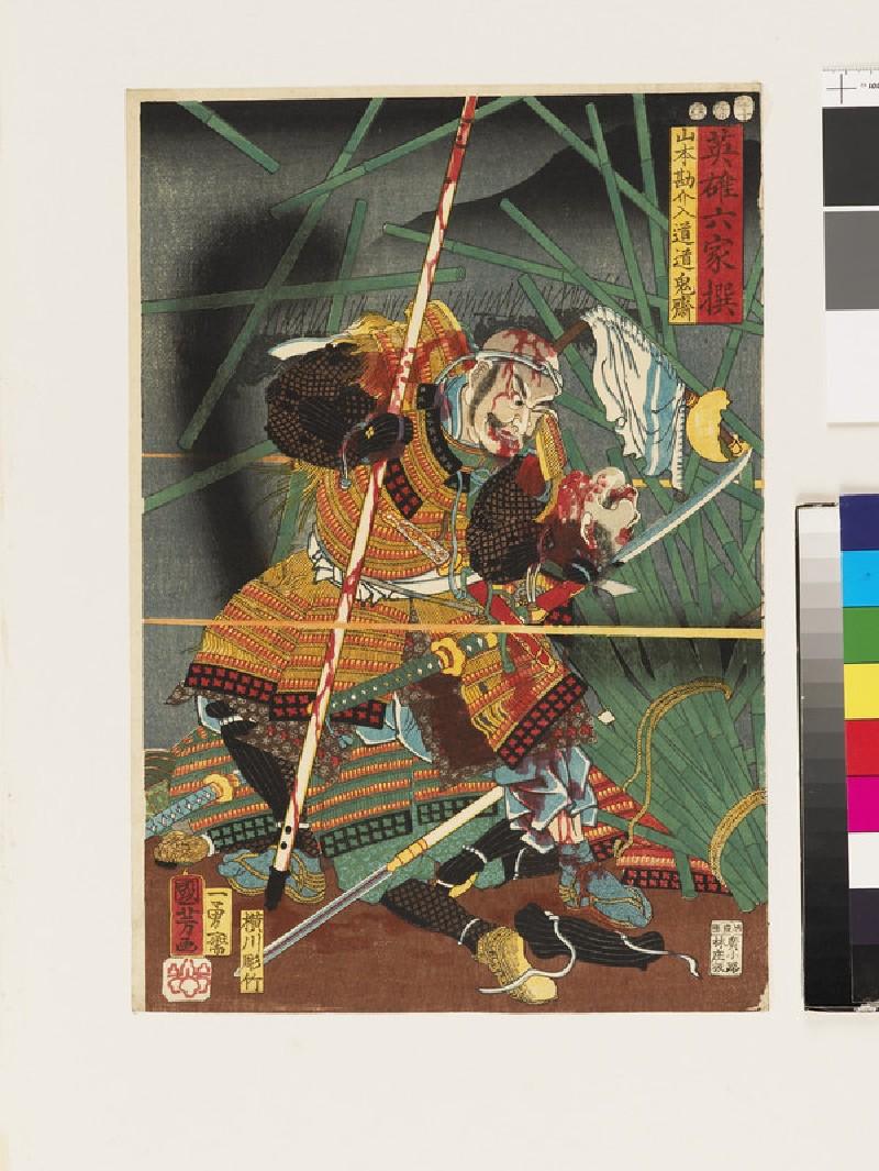 Yamamoto Kansuke Nyūdo Kisai (EA1971.81, front           )