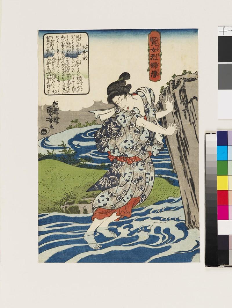 Ōiko (front           )