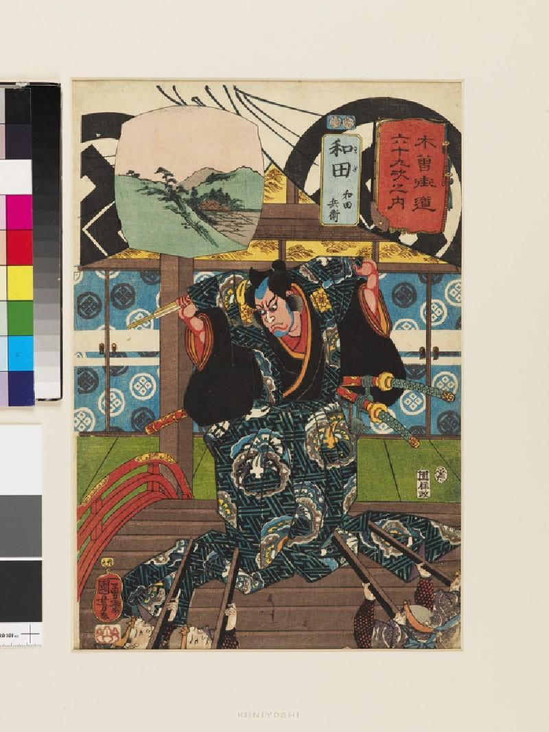 Wada: Wada Hyōe (EA1971.88, front           )