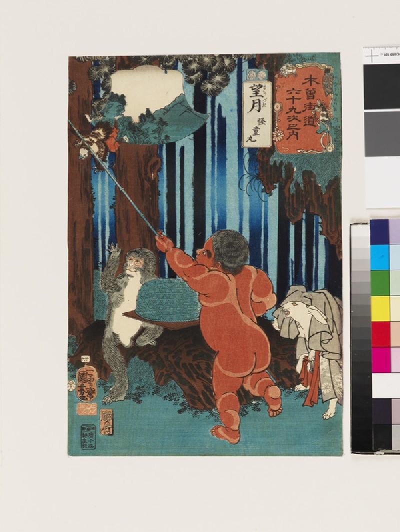 Mochizuki: Kintoki (front           )