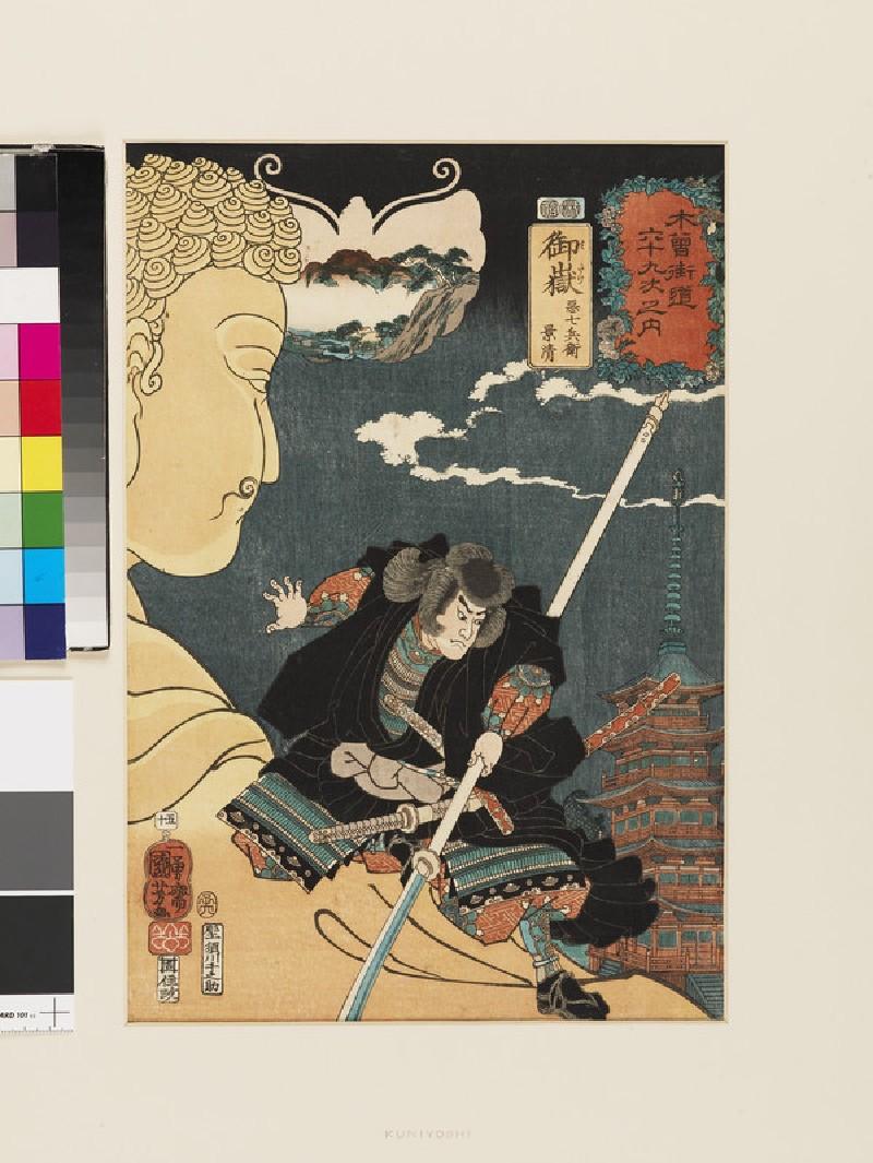 Mitake: Akushichibyōe Kagekiyo