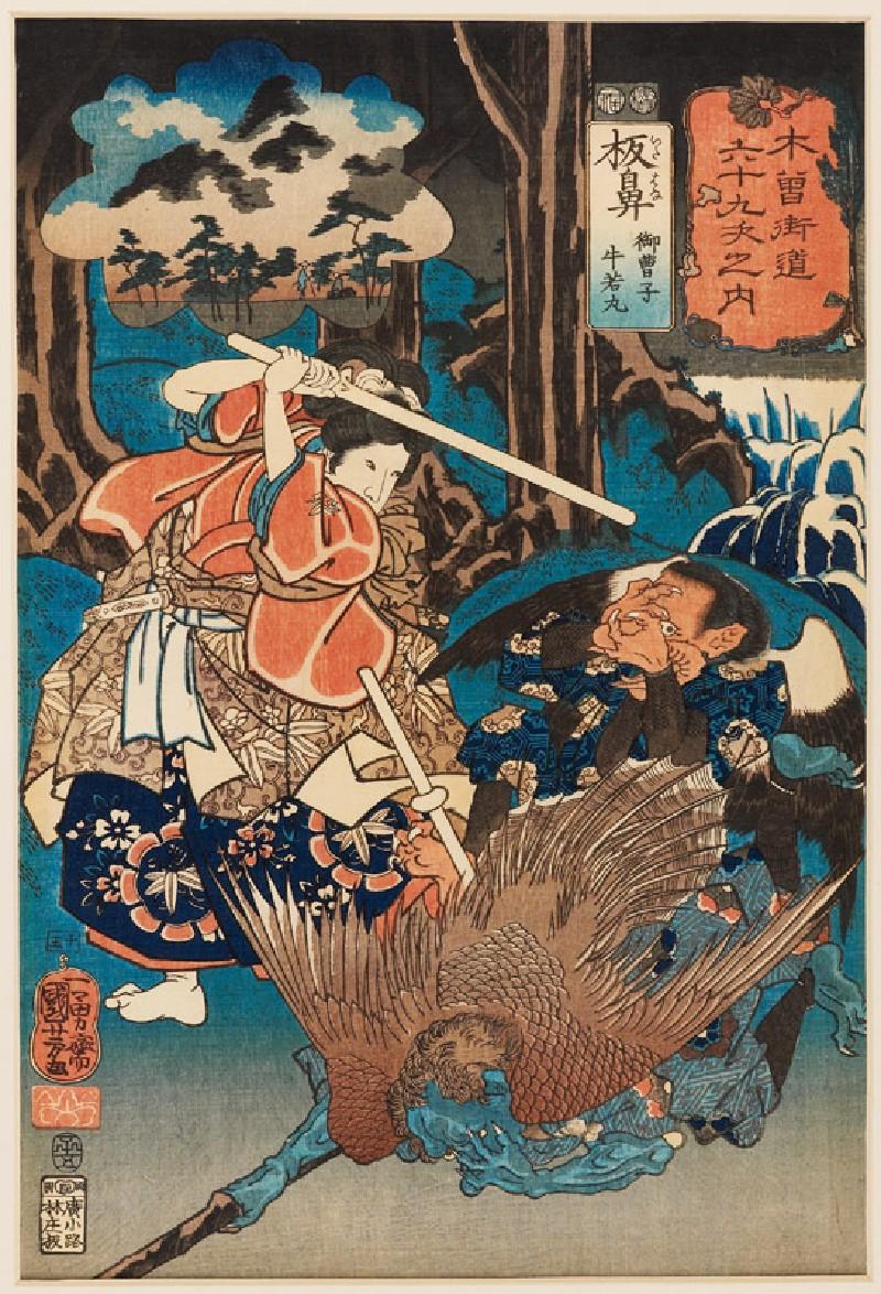 Itahana: The Young Nobleman Ushiwakamaru