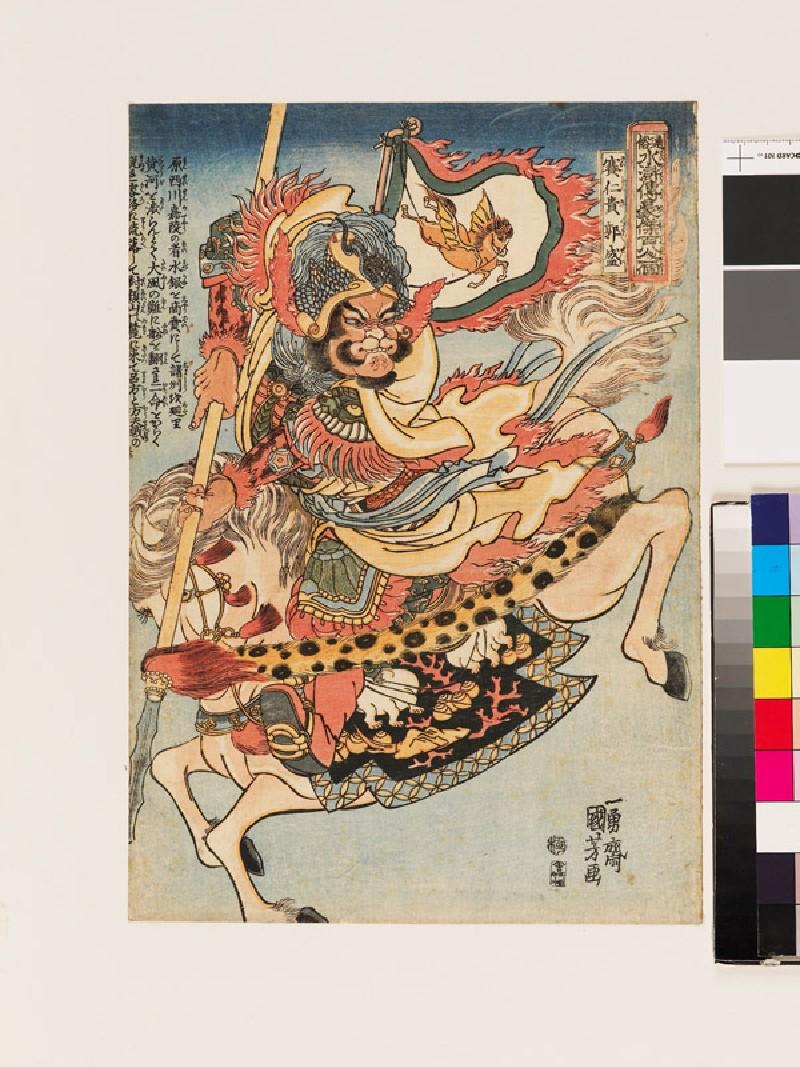 Saijinki Kakusei (Guo Sheng) (EA1971.94, front           )