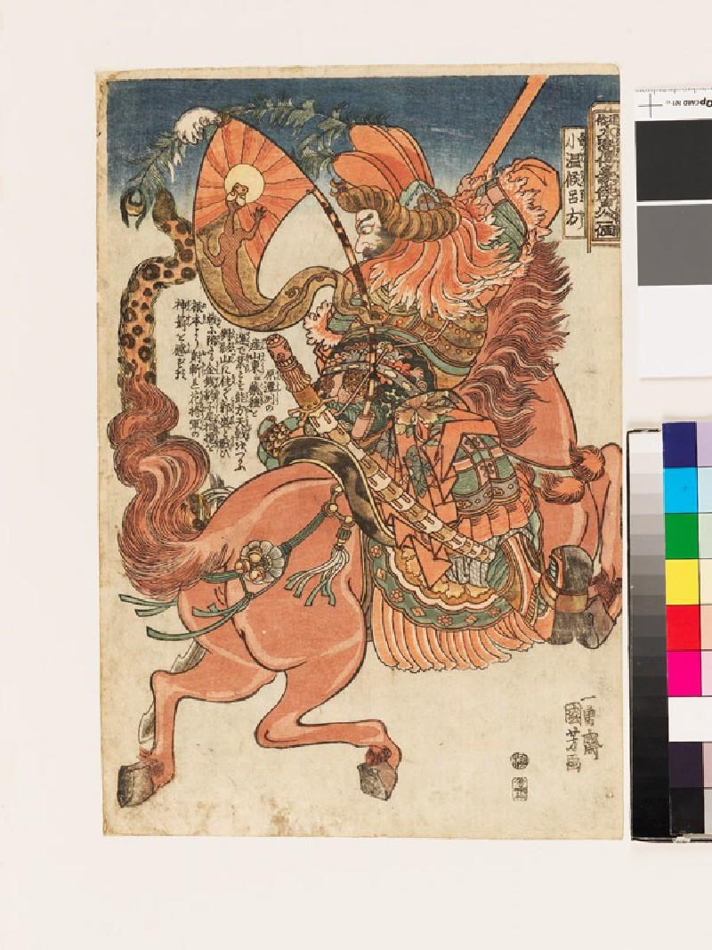 Shō'onkō Ryohō (Lü Fang)