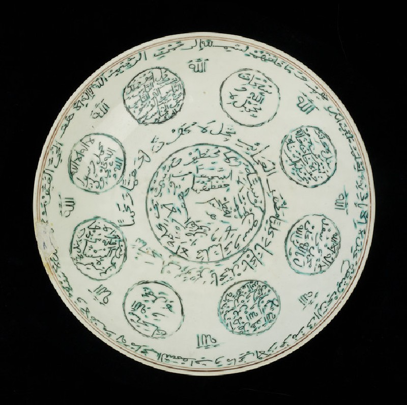 Swatow dish with enamelled Arabic inscriptions (EA1978.981)