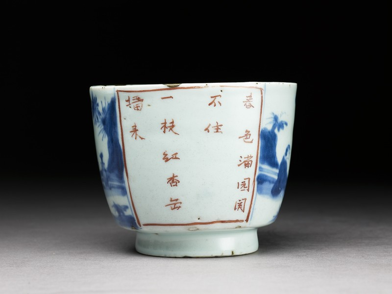 Cup with scholars in a landscape (EA1978.1112, side             )