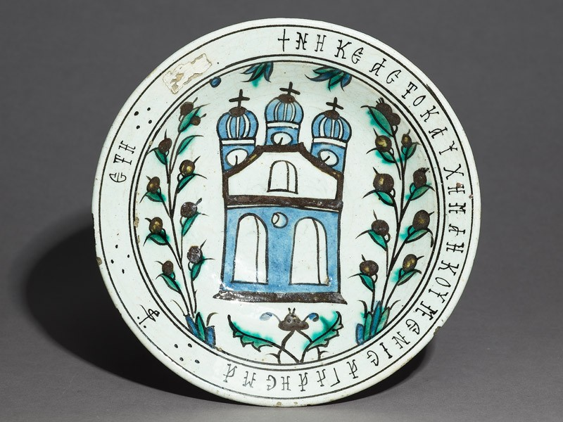 Dish with three-domed church and Greek inscription (EA1978.1451, top             )